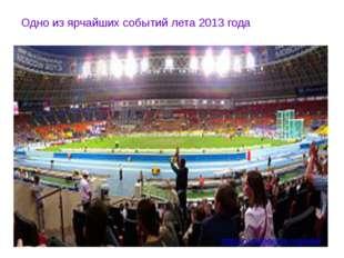 Чемпионат Мира Москва 2013 Лёгкая атлетика Одно из ярчайших событий лета 2013