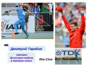 86м 23см Дмитрий Тарабин завоевал бронзовую медаль в метании копья