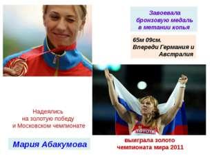 Мария Абакумова Завоевала бронзовую медаль в метании копья Надеялись на золо