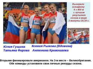 Юлия Гущина Татьяна Фирова Ксения Рыжова (Вдовина) Антонина Кривошапка Выигра