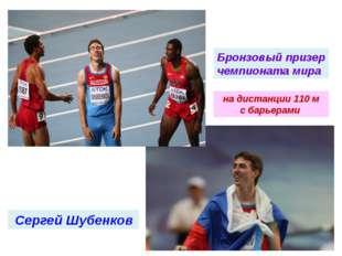 Бронзовый призер чемпионата мира Сергей Шубенков на дистанции 110 м с барьерами