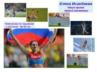 Елена Исинбаева Наша прима лёгкой атлетики Чемпионка по прыжкам с шестом - 4м