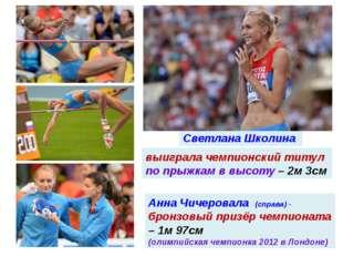 Светлана Школина Анна Чичеровала (справа) - бронзовый призёр чемпионата – 1м