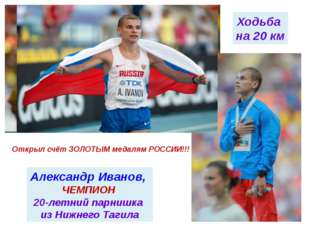 Ходьба на 20 км Александр Иванов, ЧЕМПИОН 20-летний парнишка из Нижнего Тагил
