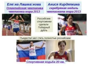 Вера Соколова - третьей, получила дисквалификацию уже на финишном отрезке Бр