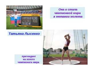 Она и стала чемпионкой мира в метании молота Татьяна Лысенко претендент на з