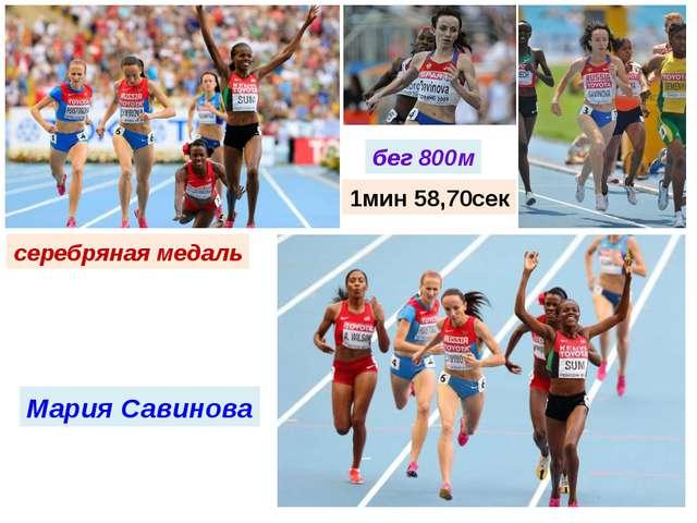 Мария Савинова бег 800м серебряная медаль 1мин 58,70сек