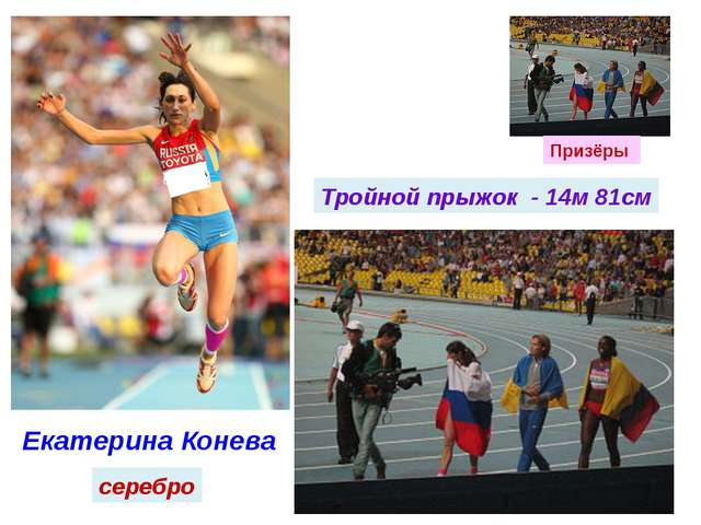 Екатерина Конева Тройной прыжок - 14м 81см Призёры серебро