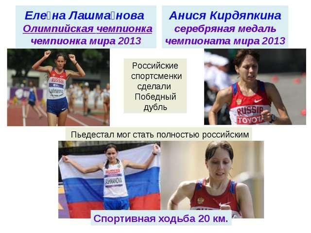 Вера Соколова - третьей, получила дисквалификацию уже на финишном отрезке Бр...