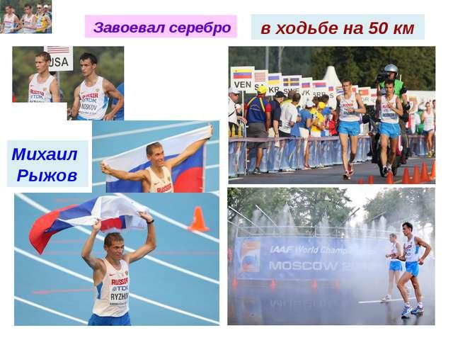 Михаил Рыжов в ходьбе на 50 км Завоевал серебро