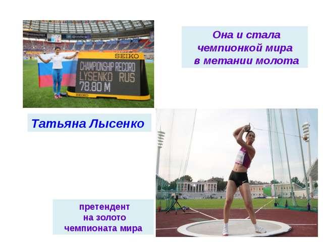 Она и стала чемпионкой мира в метании молота Татьяна Лысенко претендент на з...