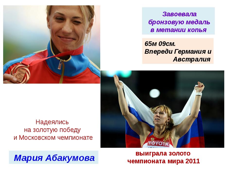 Мария Абакумова Завоевала бронзовую медаль в метании копья Надеялись на золо...