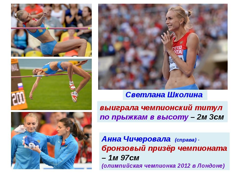 Светлана Школина Анна Чичеровала (справа) - бронзовый призёр чемпионата – 1м...