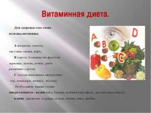 Витаминная диета. Для здоровья глаз очень полезны витамины: А (морковь, томат