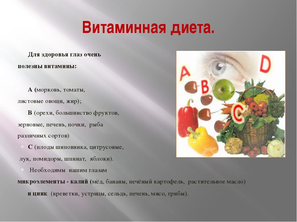 Витаминная диета. Для здоровья глаз очень полезны витамины: А (морковь, томат...