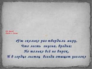 «Уж сколько раз твердили миру, Что лесть гнусна, вредна; Но только всё не впр