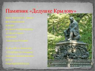Басни Крылова И.А. вошли в фонд национальной культуры. Его имя и творения изв