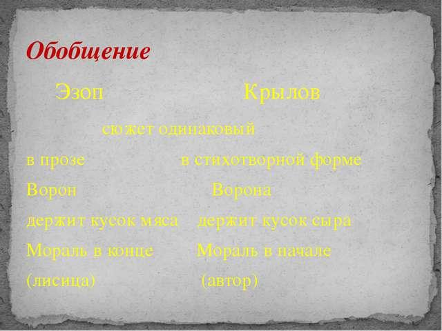 Эзоп Крылов сюжет одинаковый в прозе в стихотворной форме Ворон Ворона держи...