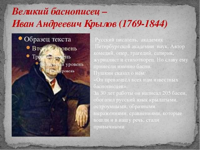 Великий баснописец – Иван Андреевич Крылов (1769-1844) Русский писатель, акад...