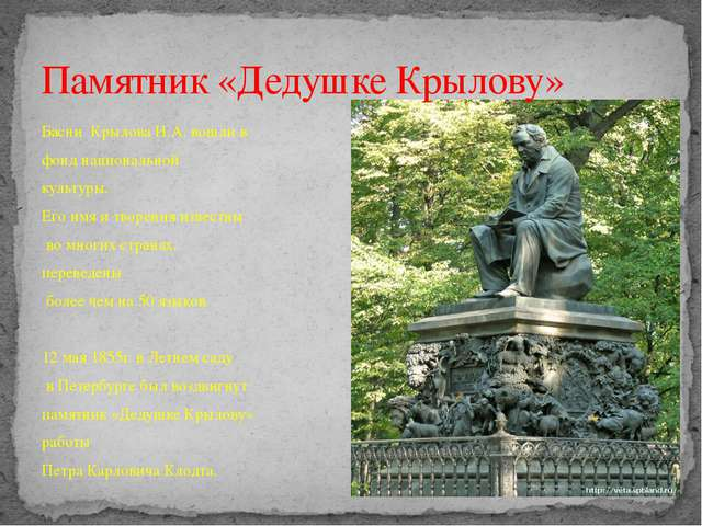 Басни Крылова И.А. вошли в фонд национальной культуры. Его имя и творения изв...