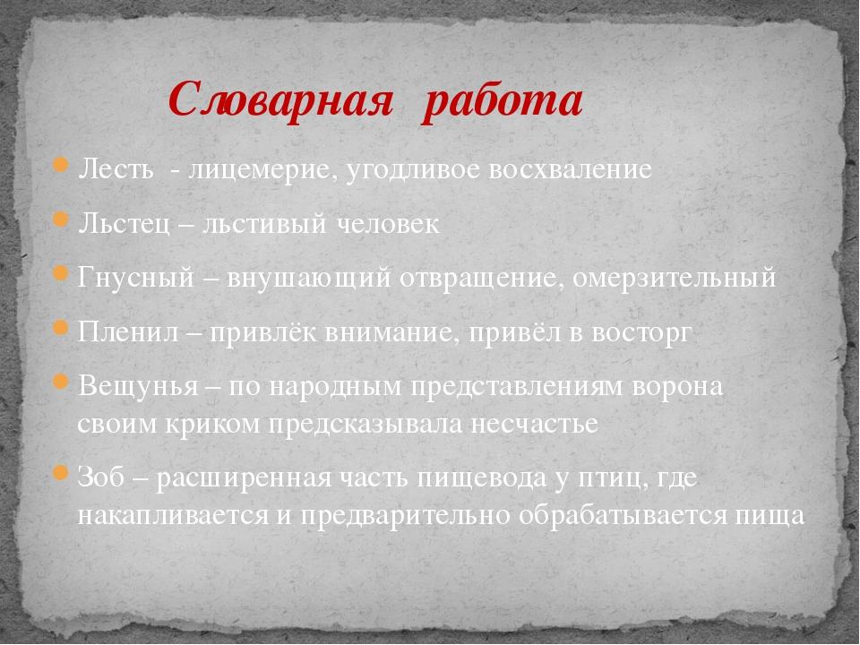 Лесть - лицемерие, угодливое восхваление Льстец – льстивый человек Гнусный –...