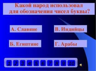 1 2 3 4 5 6 7 8 9 10 Какой народ использовал для обозначения чисел буквы? В.