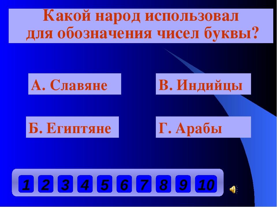 1 2 3 4 5 6 7 8 9 10 Какой народ использовал для обозначения чисел буквы? В....