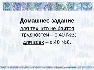 Домашнее задание для тех, кто не боится трудностей – с.40 №3; для всех – с.40