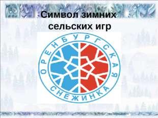 Символ зимних сельских игр