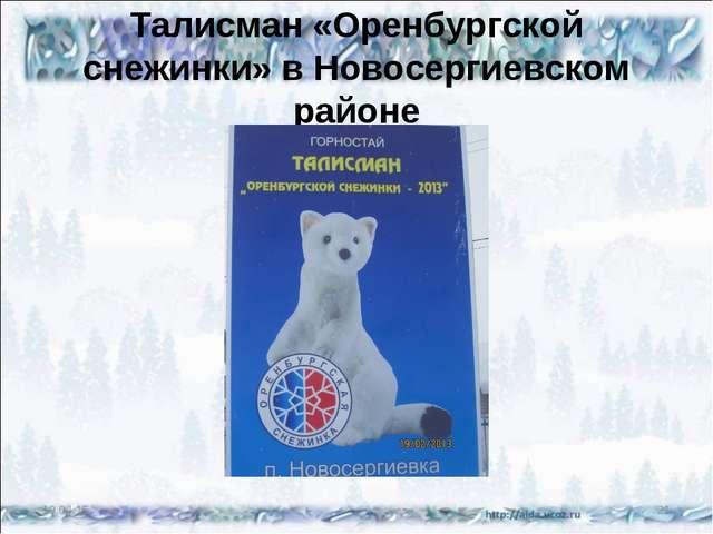 Талисман «Оренбургской снежинки» в Новосергиевском районе * *