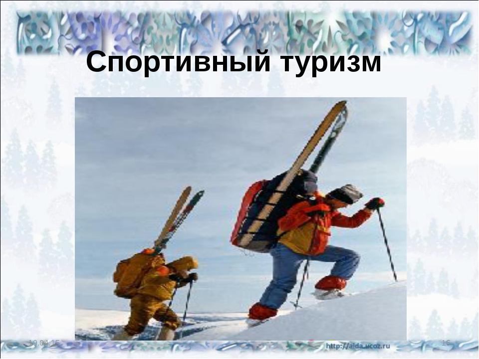 Спортивный туризм * *