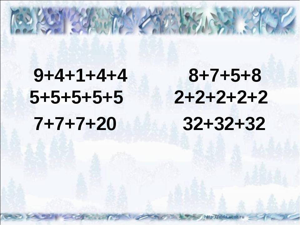 9+4+1+4+4 8+7+5+8 5+5+5+5+5 2+2+2+2+2 7+7+7+20 32+32+32