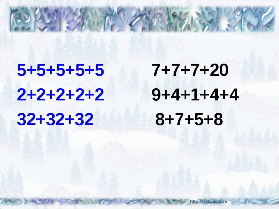 5+5+5+5+5 7+7+7+20 2+2+2+2+2 9+4+1+4+4 32+32+32 8+7+5+8