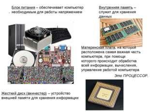 . Это ПРОЦЕССОР. Жесткий диск (винчестер) – устройство внешней памяти для хра
