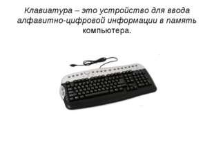 Клавиатура – это устройство для ввода алфавитно-цифровой информации в память