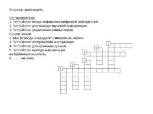 Вопросы кроссворда: По горизонтали: 1. Устройство ввода алфавитно-цифровой ин