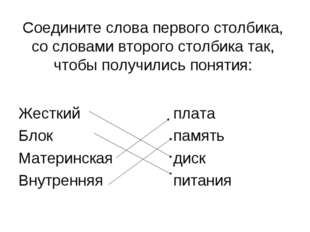 Соедините слова первого столбика, со словами второго столбика так, чтобы полу