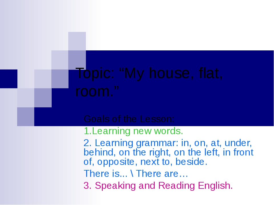 "Topic: ""My house, flat, room."" Goals of the Lesson: 1.Learning new words. 2...."