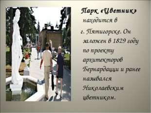 Парк «Цветник» находится в г. Пятигорске. Он заложен в 1829 году по проекту