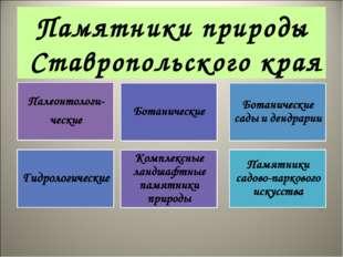 Памятники природы Ставропольского края
