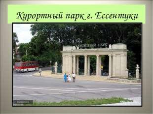 Курортный парк г. Ессентуки