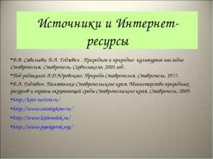 Источники и Интернет- ресурсы В.В. Савельева, Б.Л. Годзевич . Природное и при