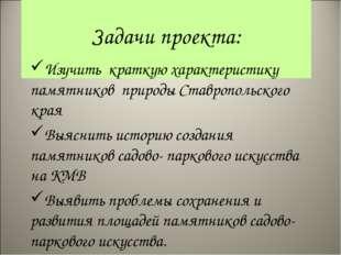Задачи проекта: Изучить краткую характеристику памятников природы Ставрополь