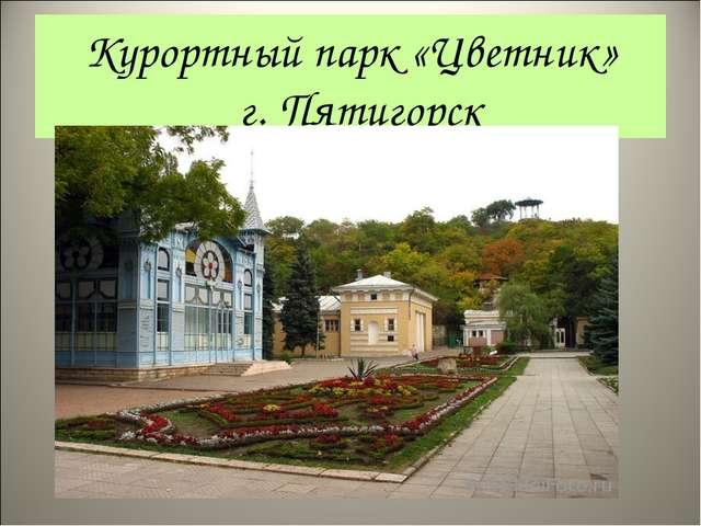 Курортный парк «Цветник» г. Пятигорск