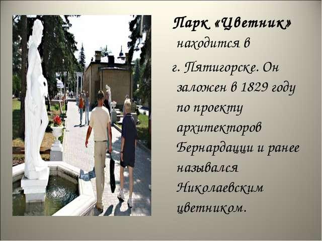 Парк «Цветник» находится в г. Пятигорске. Он заложен в 1829 году по проекту...
