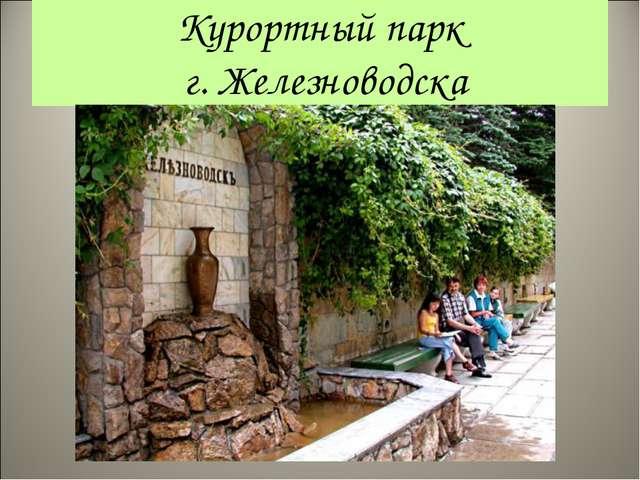 Курортный парк г. Железноводска