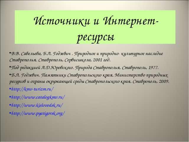Источники и Интернет- ресурсы В.В. Савельева, Б.Л. Годзевич . Природное и при...