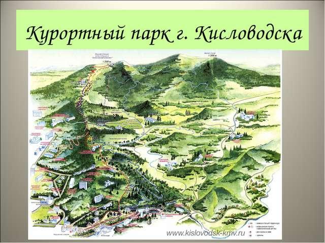 Курортный парк г. Кисловодска