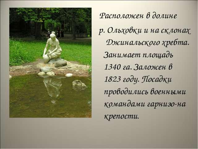 Расположен в долине р. Ольховки и на склонах Джинальского хребта. Занимает п...