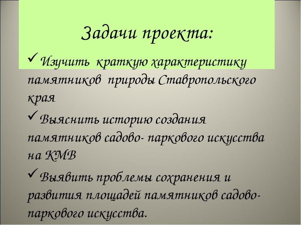 Задачи проекта: Изучить краткую характеристику памятников природы Ставрополь...